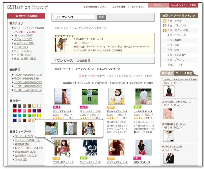 ECサイト内検索のprobo EC