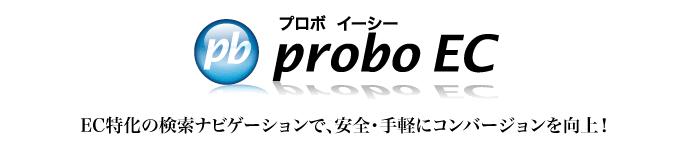 proboec_title