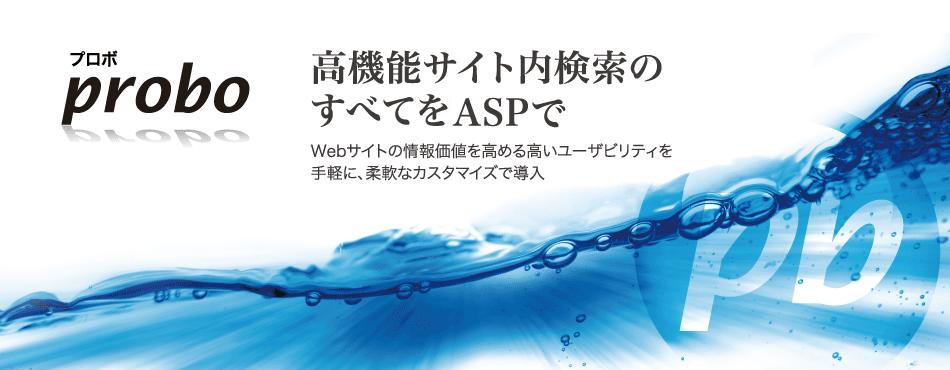 サイト内検索ASP probo(プロボ)