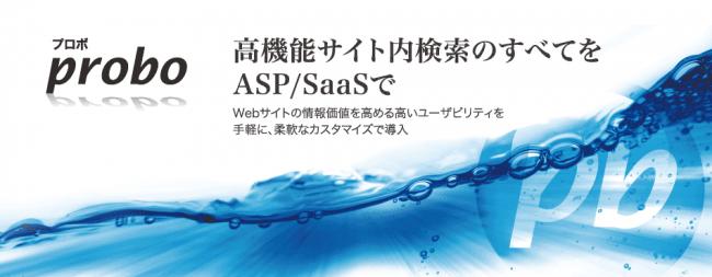 サイト内検索ASP/SaaS probo