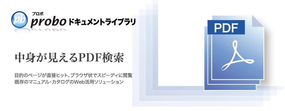PDFナビ/proboドキュメントライブラリ