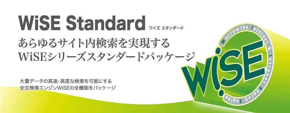 サイト内検全文索エンジン「WiSE Standard」