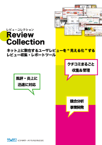 reviewcollection