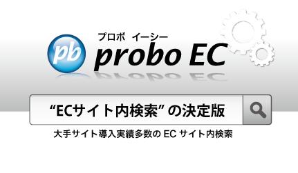 p_proboEC