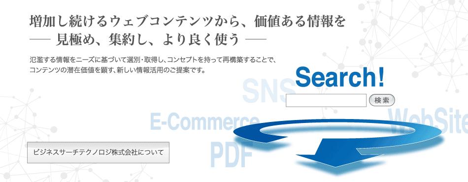 ビジネスサーチテクノロジ株式会社について