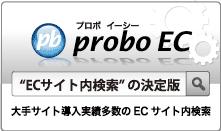 probo EC(プロボ イーシー)