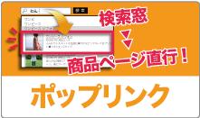 top_poplink