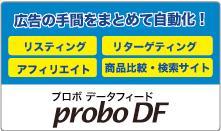 probo DF(プロボ データフィード)