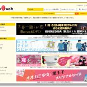 日テレの番組の関連グッズのインターネットショッピングサイト「日テレ屋web」に、商品画像付き検索アシストツール「ポップリンク」を導入。