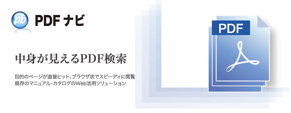 title_pdfnavi