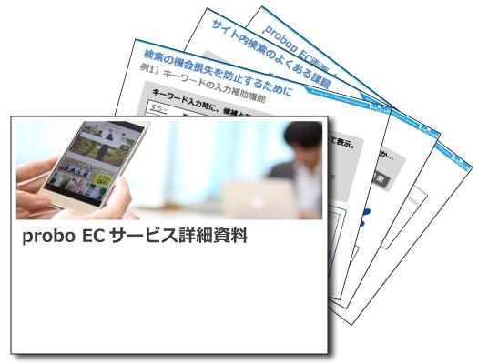 ECサイト内検索probo EC資料