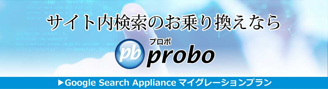 Google Search Applianceサイト内検索乗り換えプラン