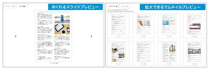 複数の pdf 文字検索