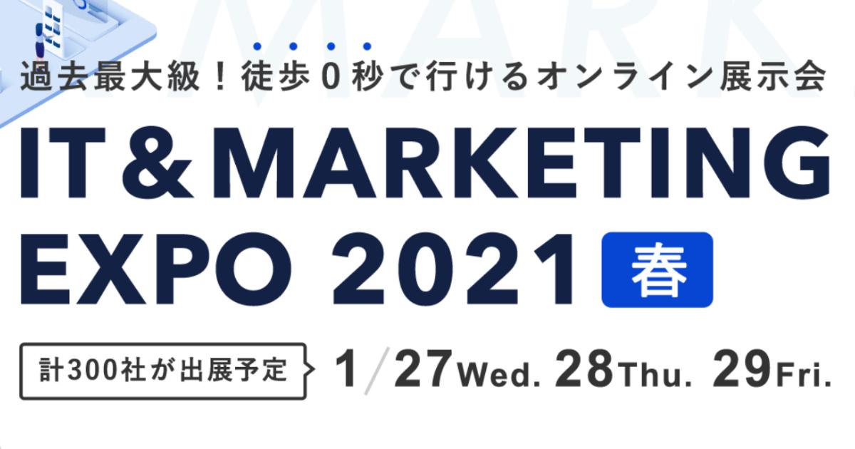 日本最大級のオンライン展示会IT&MARKETING EXPO 2021